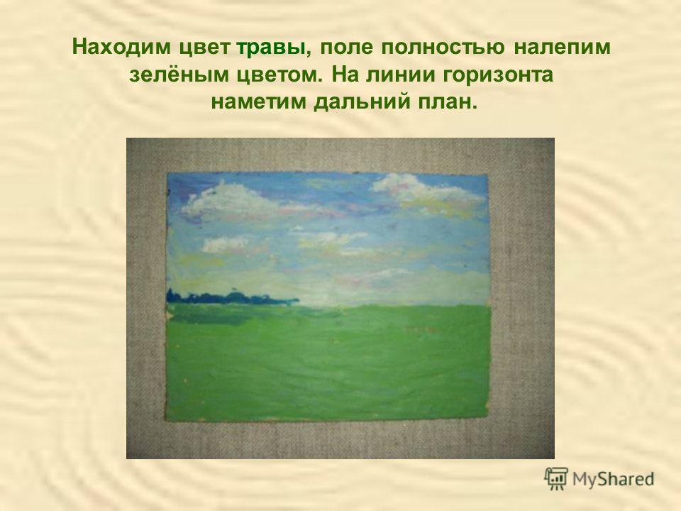 Находим цвет травы, поле полностью налепим зелёным цветом. На линии горизонта наметим дальний план.