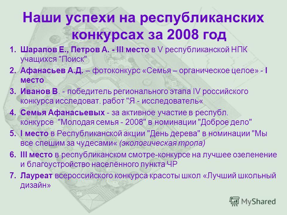 Наши успехи на республиканских конкурсах за 2008 год 1.Шарапов Е., Петров А. - III место в V республиканской НПК учащихся