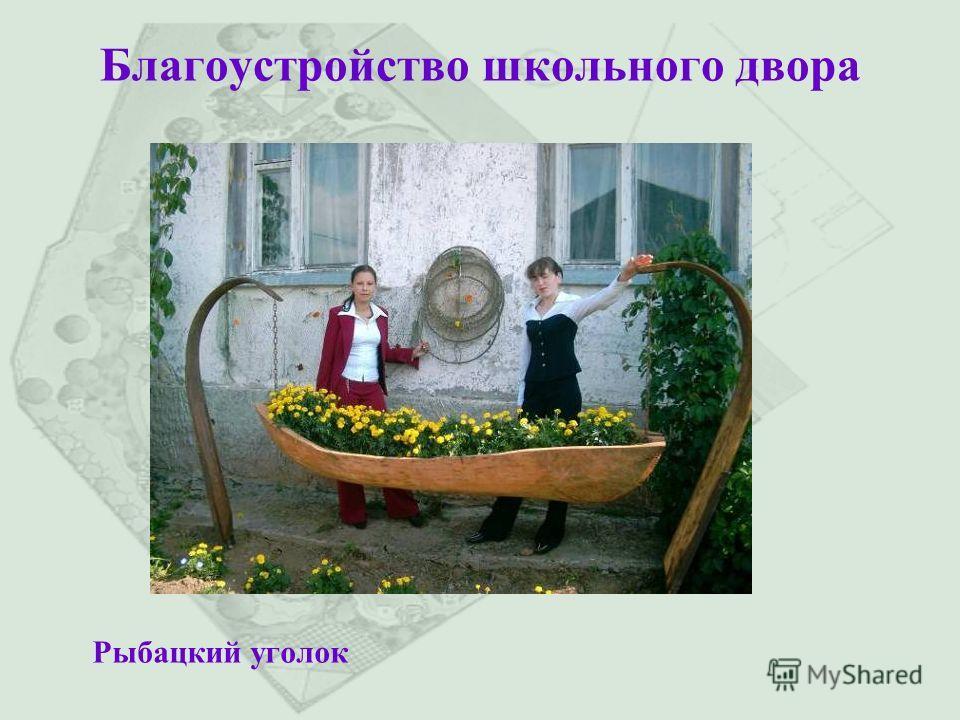 Благоустройство школьного двора Рыбацкий уголок