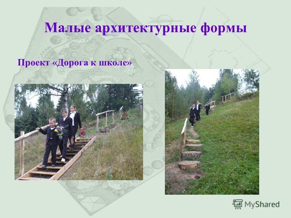 Малые архитектурные формы Проект «Дорога к школе»