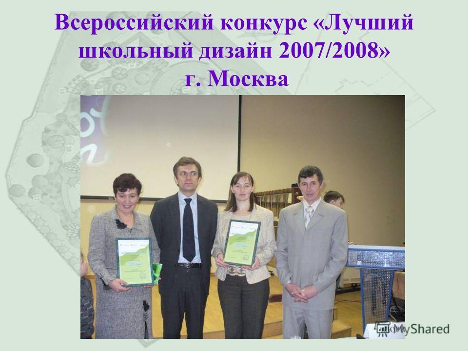 Всероссийский конкурс «Лучший школьный дизайн 2007/2008» г. Москва
