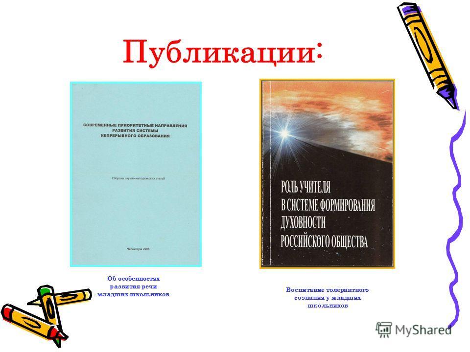Публикации: Об особенностях развития речи младших школьников Воспитание толерантного сознания у младших школьников