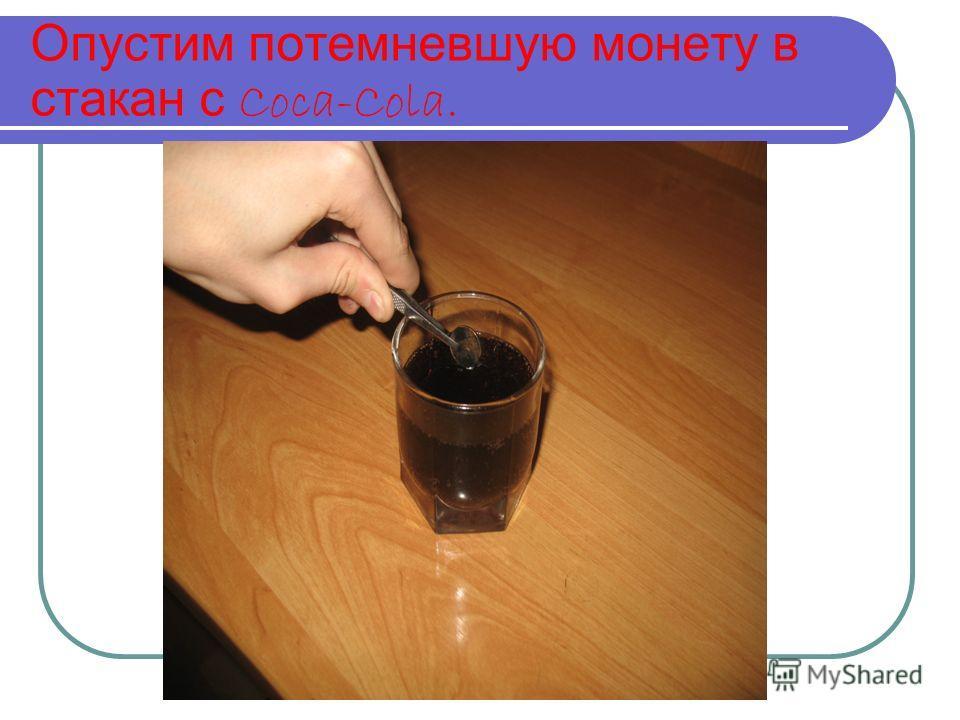 Опустим потемневшую монету в стакан с Coca-Cola.