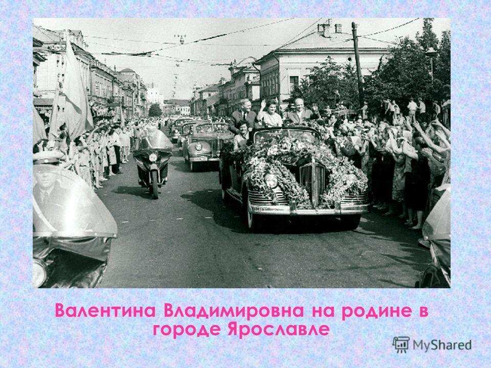 Валентина Владимировна на родине в городе Ярославле