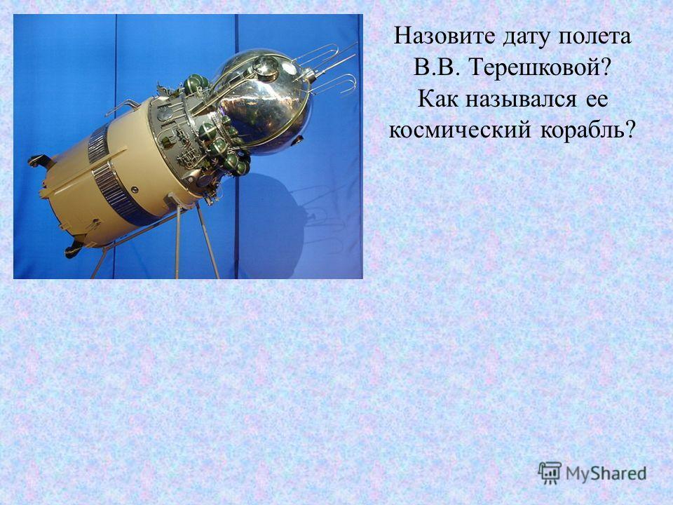 Назовите дату полета В.В. Терешковой? Как назывался ее космический корабль?