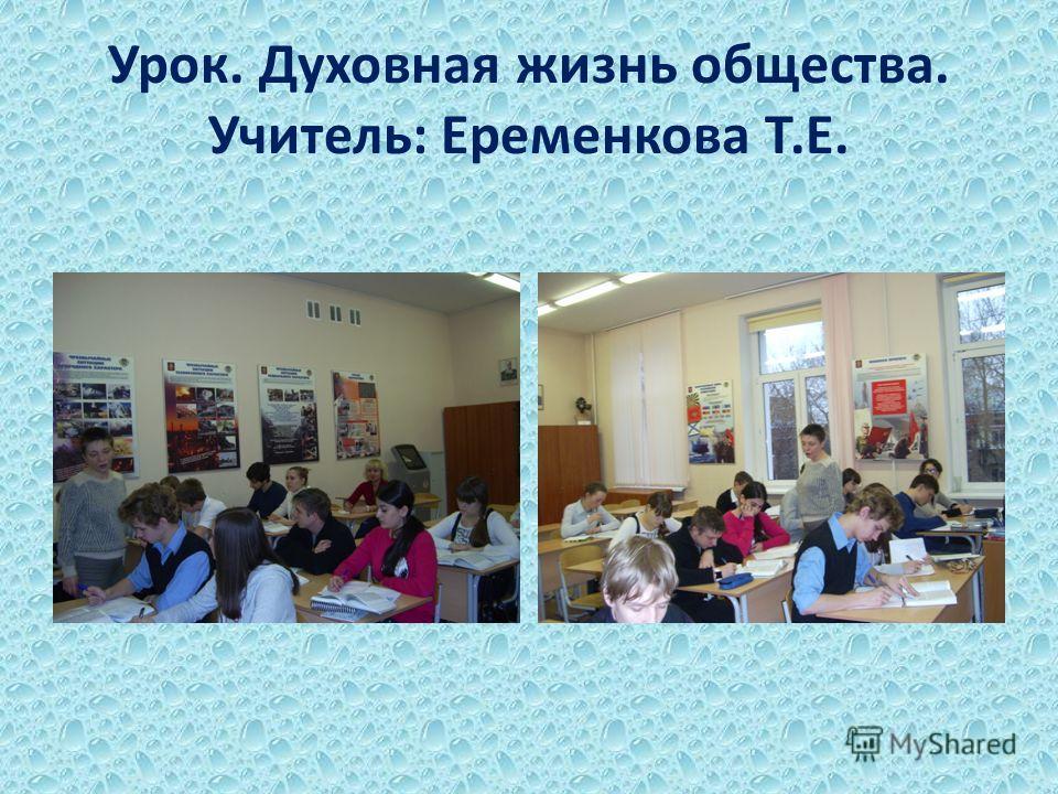 Урок. Духовная жизнь общества. Учитель: Еременкова Т.Е.