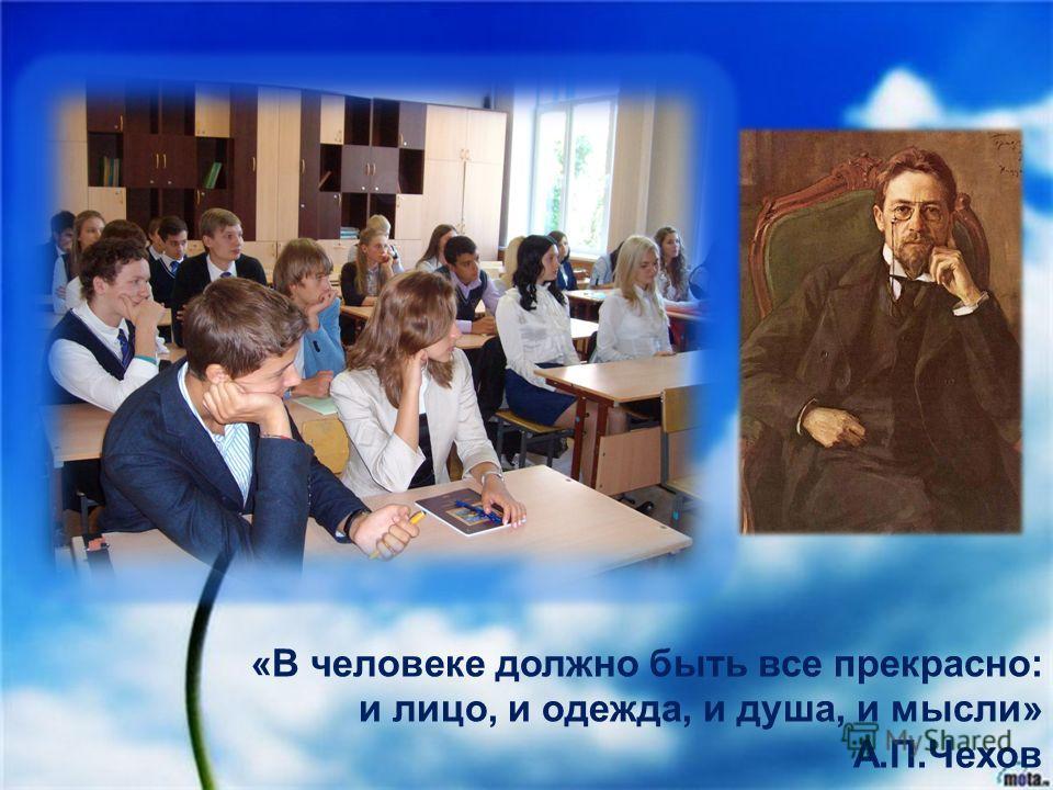 « В человеке должно быть все прекрасно : и лицо, и одежда, и душа, и мысли » А. П. Чехов