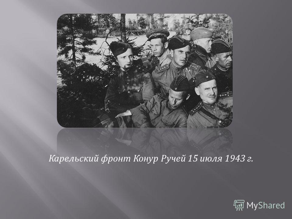 Карельский фронт Конур Ручей 15 июля 1943 г.