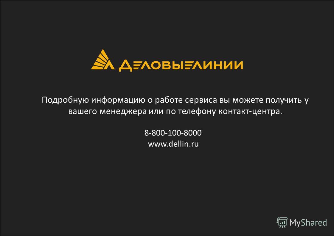 8-800-100-8000 www.dellin.ru Подробную информацию о работе сервиса вы можете получить у вашего менеджера или по телефону контакт-центра.