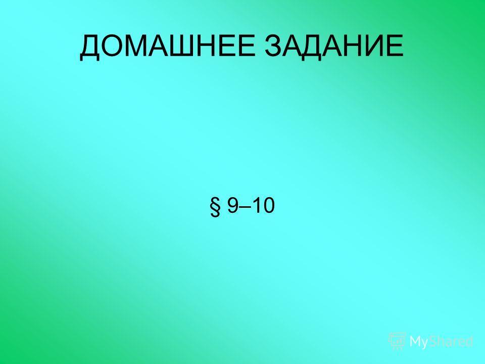 ДОМАШНЕЕ ЗАДАНИЕ § 9–10