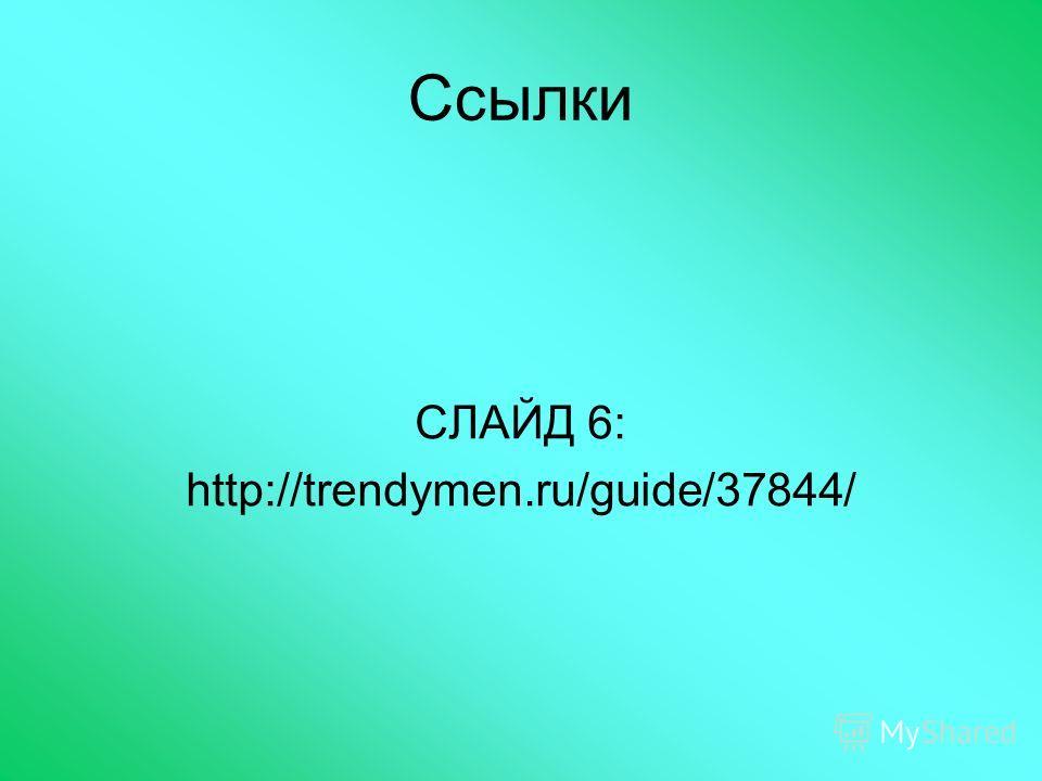 Ссылки СЛАЙД 6: http://trendymen.ru/guide/37844/