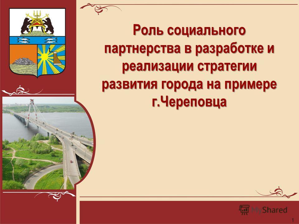 1 Роль социального партнерства в разработке и реализации стратегии развития города на примере г.Череповца