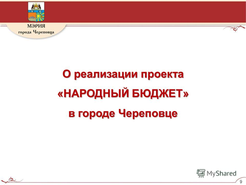 9 О реализации проекта «НАРОДНЫЙ БЮДЖЕТ» в городе Череповце