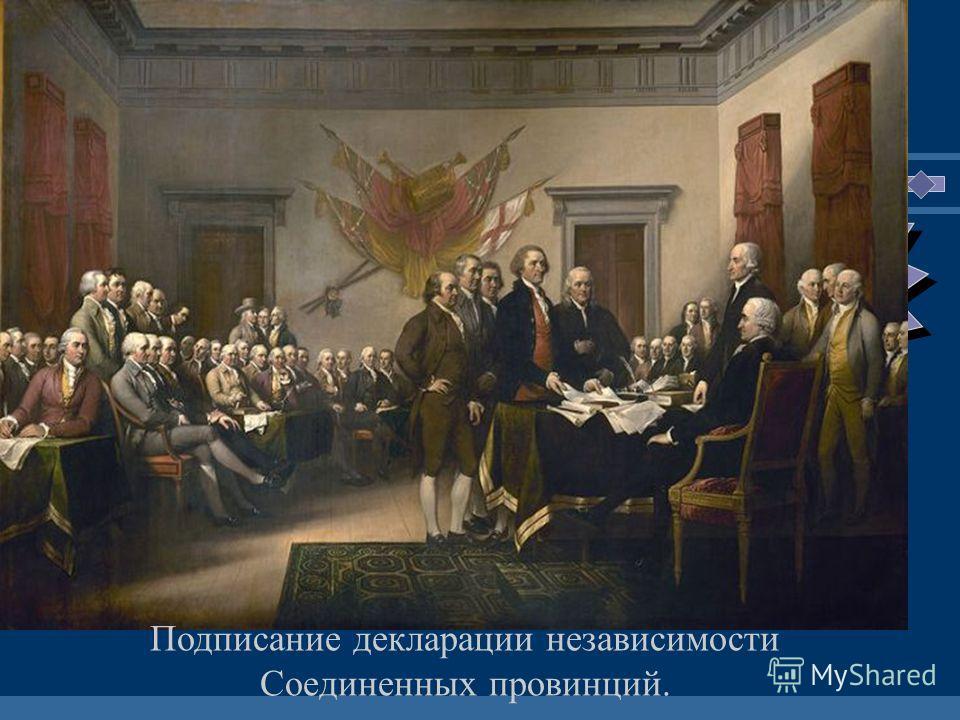 ЖДЕМ ВАС! Провозглашение независимости США. Конгресс создал комиссию, приступившую к сос- тавлению Декларации независимости.Ее авто- ром стал Т.Джефферсон.4 июля 1776 г.Декла- рация была принята. Принятие «Декларации независимости»