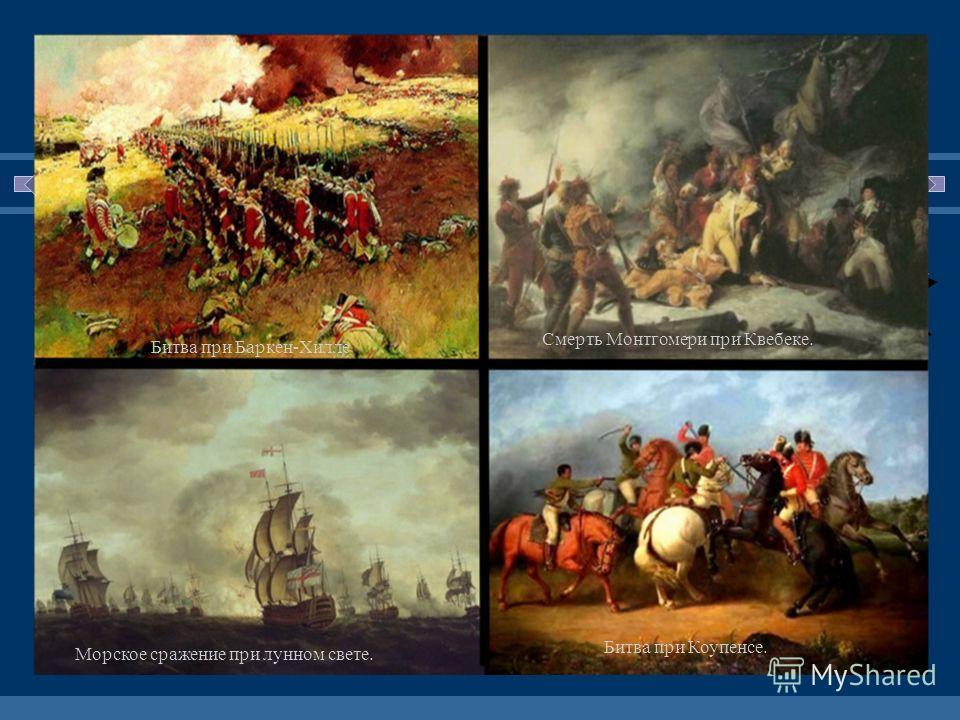 ЖДЕМ ВАС! 25 декабря 1776 года Вашингтон форсирует реку Делавер.