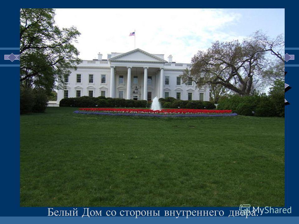 ЖДЕМ ВАС! Резиденция президента США – Белый Дом