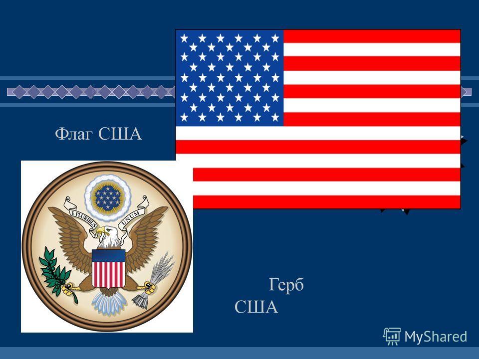 ЖДЕМ ВАС! В США сложилось гражданское общество. В его основе был «средний класс»-собственники. Государство защищало права граждан.В случае нарушения прав, граждане обращались в Суд. Разделение властей способствовало стабиль- ности государства. Полити