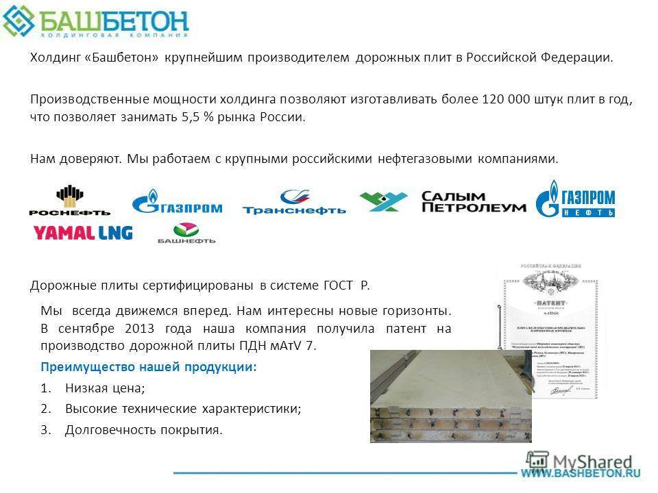 Холдинг «Башбетон» крупнейшим производителем дорожных плит в Российской Федерации. Производственные мощности холдинга позволяют изготавливать более 120 000 штук плит в год, что позволяет занимать 5,5 % рынка России. Нам доверяют. Мы работаем с крупны