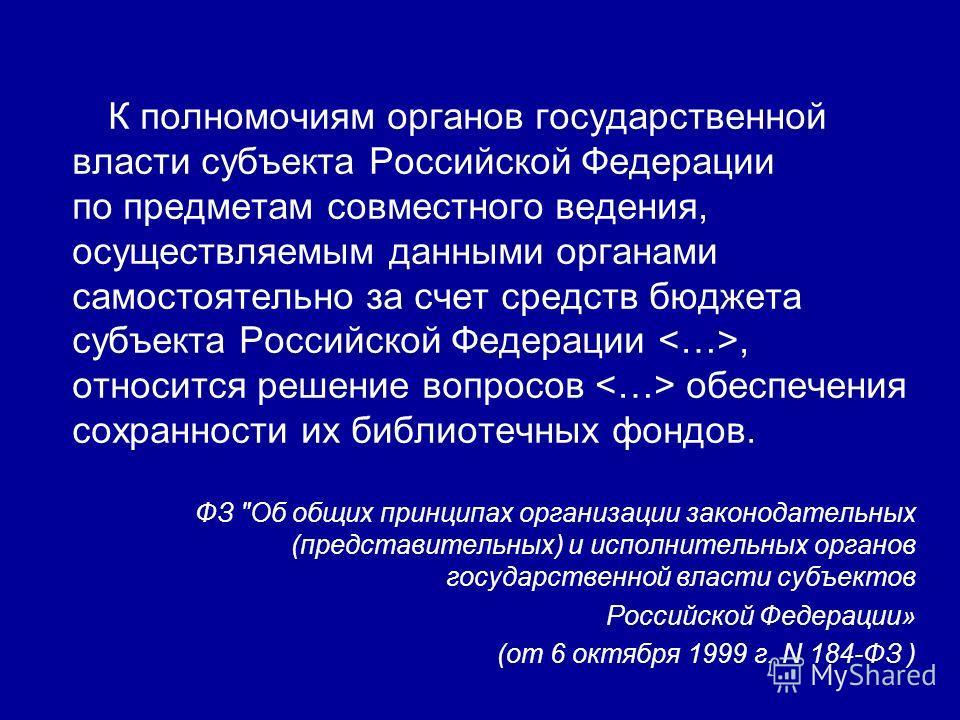 К полномочиям органов государственной власти субъекта Российской Федерации по предметам совместного ведения, осуществляемым данными органами самостоятельно за счет средств бюджета субъекта Российской Федерации, относится решение вопросов обеспечения