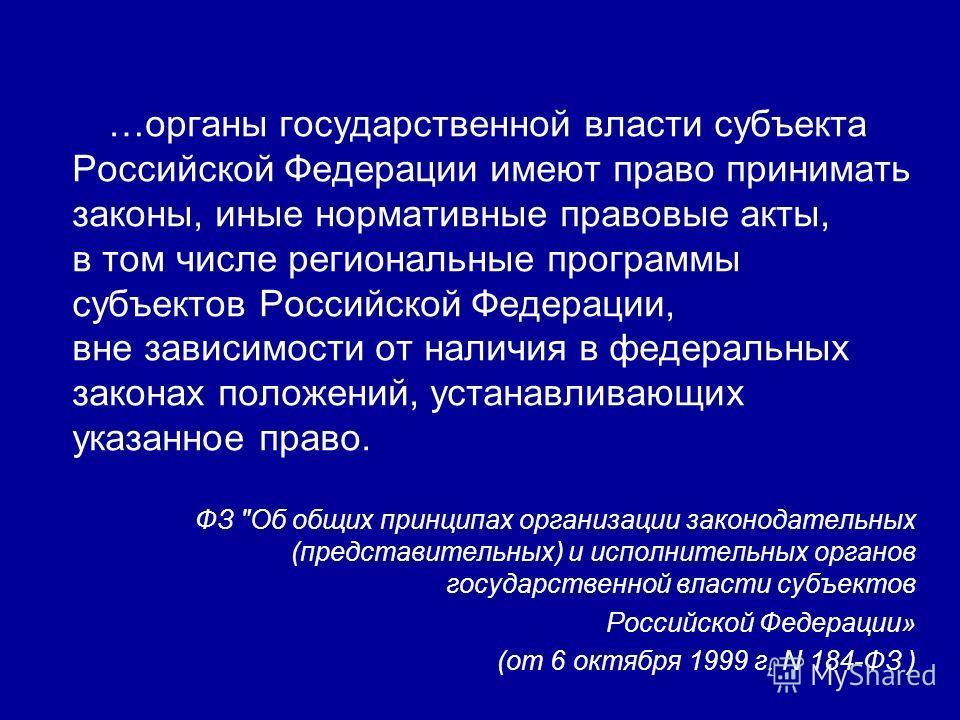 …органы государственной власти субъекта Российской Федерации имеют право принимать законы, иные нормативные правовые акты, в том числе региональные программы субъектов Российской Федерации, вне зависимости от наличия в федеральных законах положений,