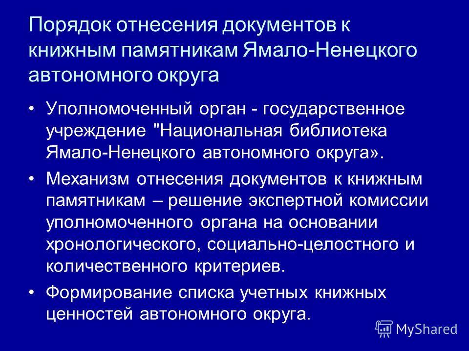 Порядок отнесения документов к книжным памятникам Ямало-Ненецкого автономного округа Уполномоченный орган - государственное учреждение