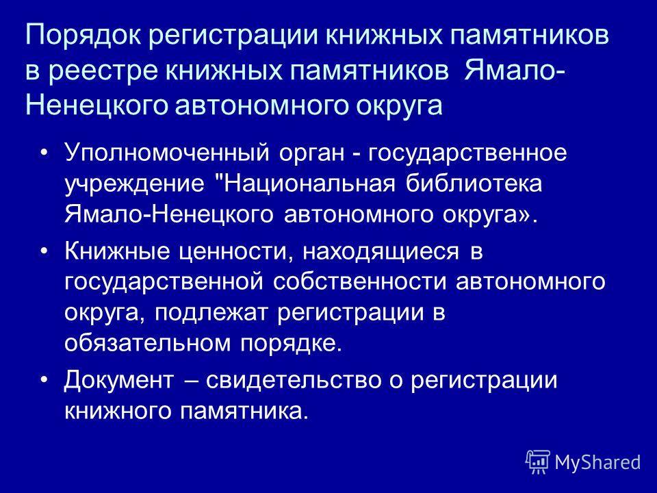 Порядок регистрации книжных памятников в реестре книжных памятников Ямало- Ненецкого автономного округа Уполномоченный орган - государственное учреждение