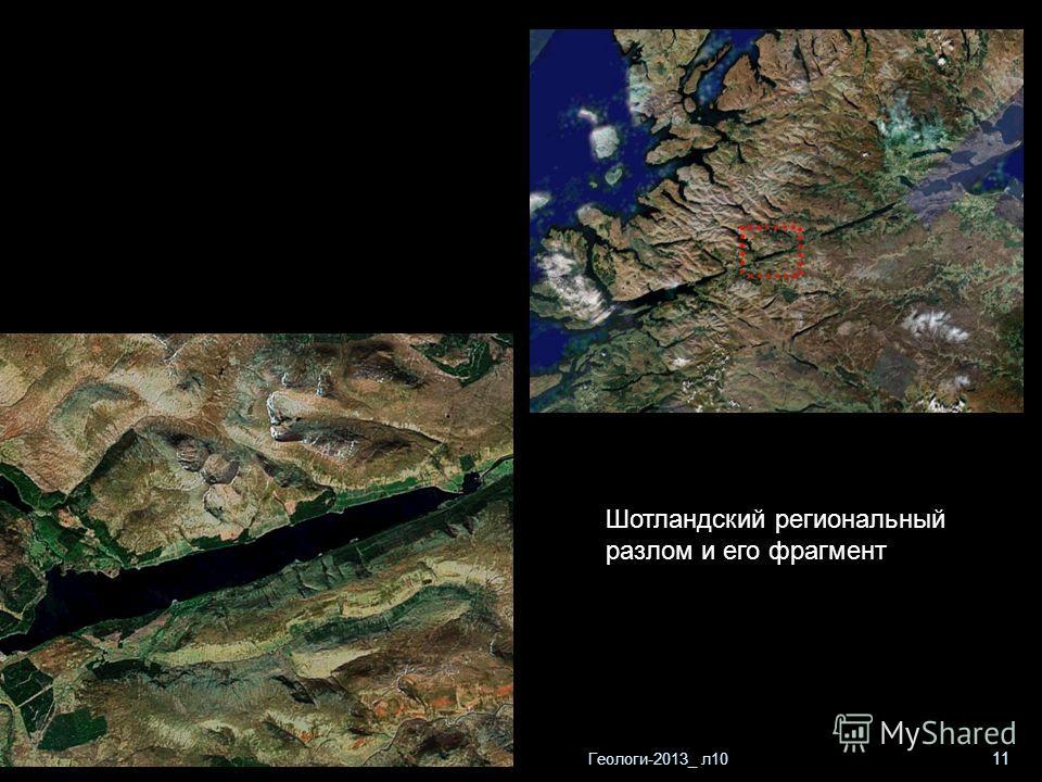 Геологи-2013_ л10 11 Шотландский региональный разлом и его фрагмент