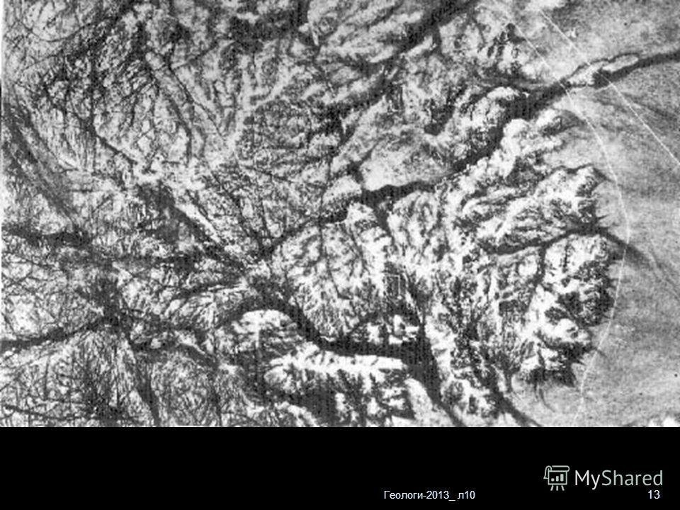 Геологи-2013_ л10 13