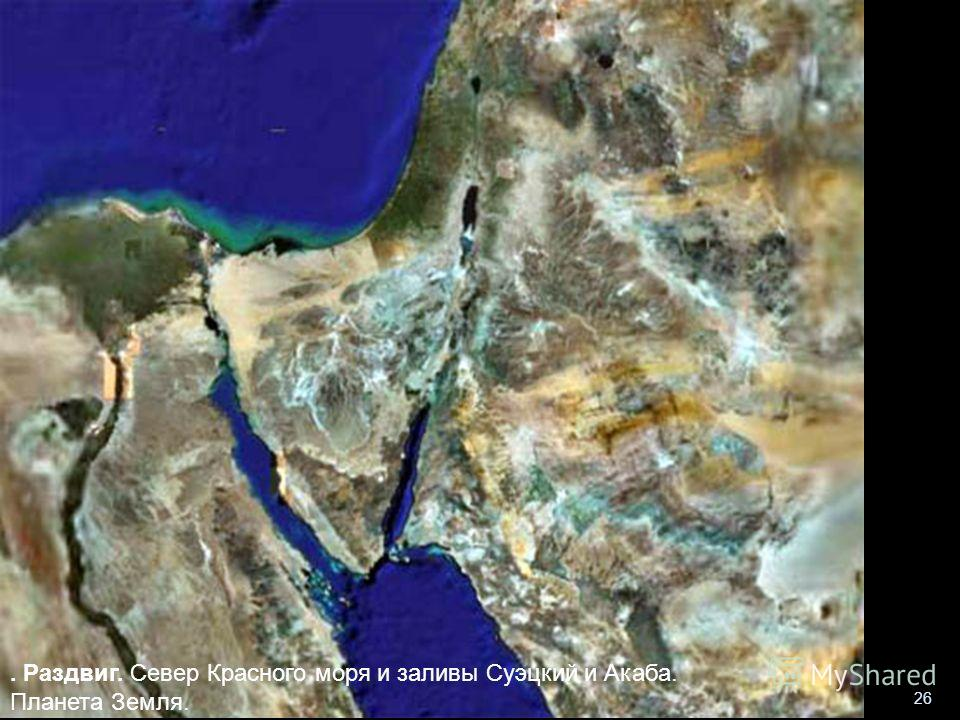 Геологи-2013_ л10 26. Раздвиг. Север Красного моря и заливы Суэцкий и Акаба. Планета Земля.