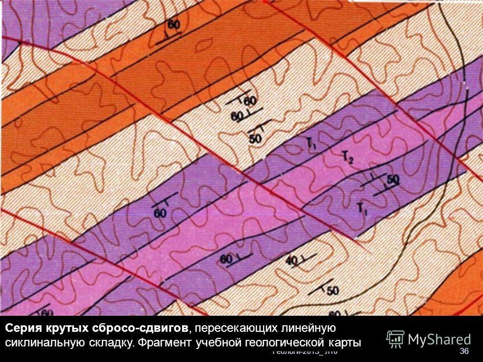 Геологи-2013_ л10 36 Серия крутых сбросо-сдвигов, пересекающих линейную сиклинальную складку. Фрагмент учебной геологической карты