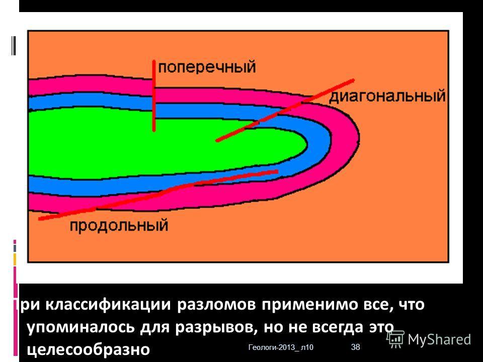 Геологи-2013_ л10 38 При классификации разломов применимо все, что упоминалось для разрывов, но не всегда это целесообразно