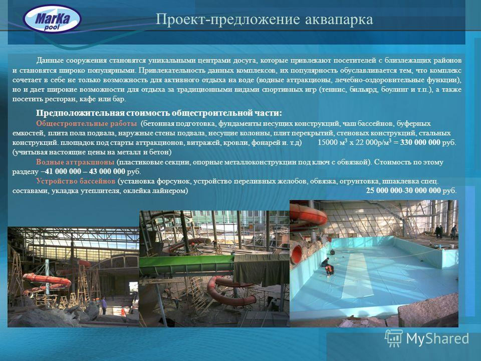 Проект-предложение аквапарка Данные сооружения становятся уникальными центрами досуга, которые привлекают посетителей с близлежащих районов и становятся широко популярными. Привлекательность данных комплексов, их популярность обуславливается тем, что