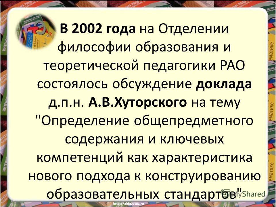 В 2002 года на Отделении философии образования и теоретической педагогики РАО состоялось обсуждение доклада д.п.н. А.В.Хуторского на тему