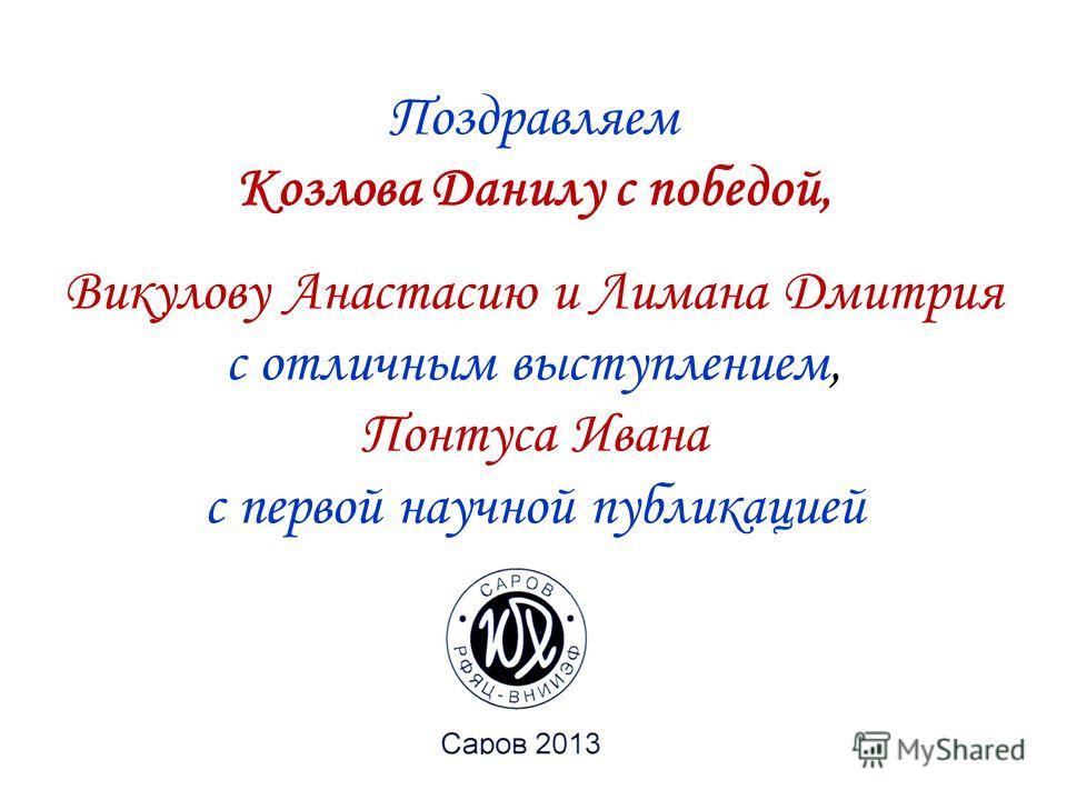 Поздравляем Козлова Данилу с победой, Викулову Анастасию и Лимана Дмитрия с отличным выступлением, Понтуса Ивана с первой научной публикацией