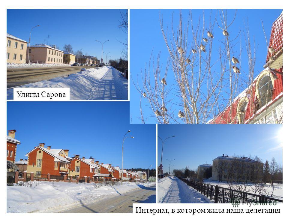 Улицы Сарова Интернат, в котором жила наша делегация