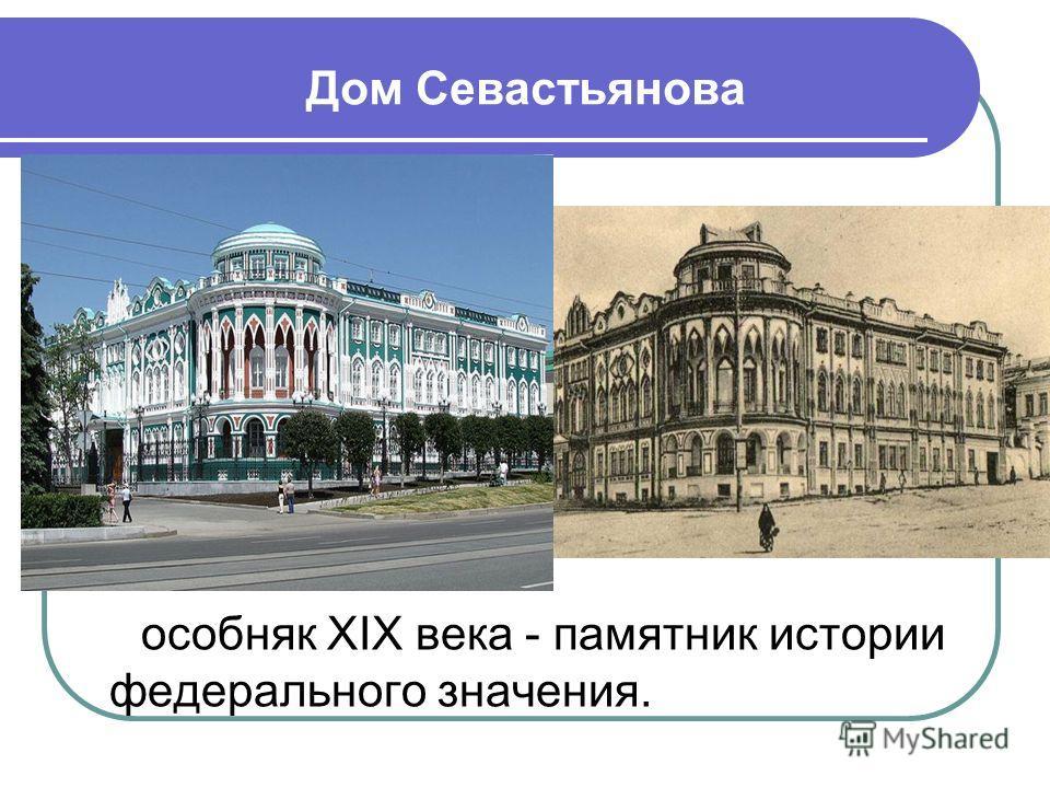 Дом Севастьянова особняк XIX века - памятник истории федерального значения.