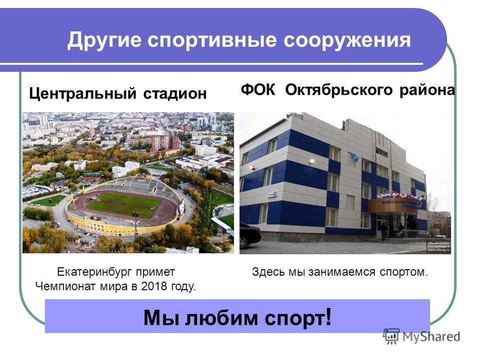 Другие спортивные сооружения Центральный стадион ФОК Октябрьского района Мы любим спорт ! Екатеринбург примет Чемпионат мира в 2018 году. Здесь мы занимаемся спортом.