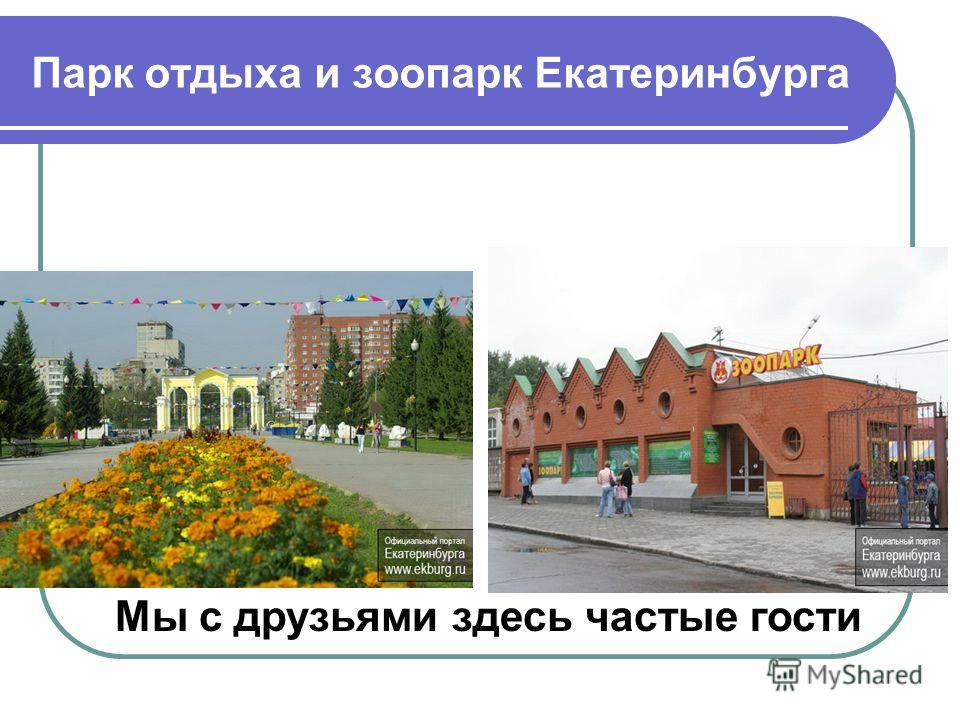 Парк отдыха и зоопарк Екатеринбурга Мы с друзьями здесь частые гости