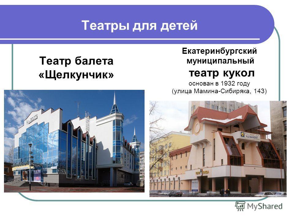 Театры для детей Театр балета «Щелкунчик» Екатеринбургский муниципальный театр кукол основан в 1932 году (улица Мамина-Сибиряка, 143)