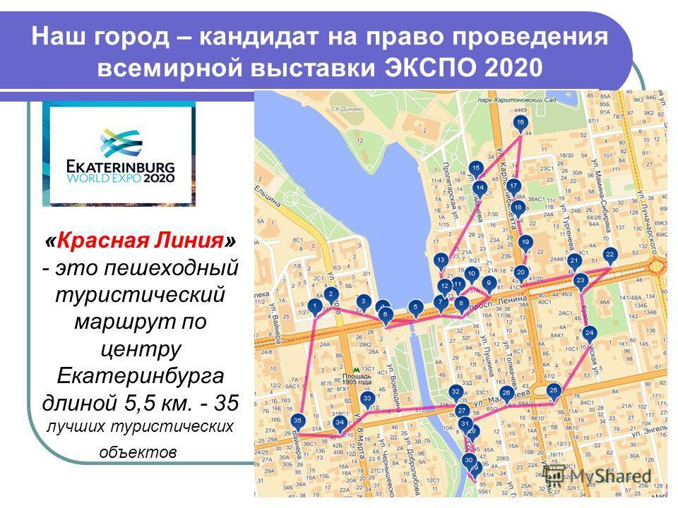 Наш город – кандидат на право проведения всемирной выставки ЭКСПО 2020 «Красная Линия» - это пешеходный туристический маршрут по центру Екатеринбурга длиной 5,5 км. - 35 лучших туристических объектов