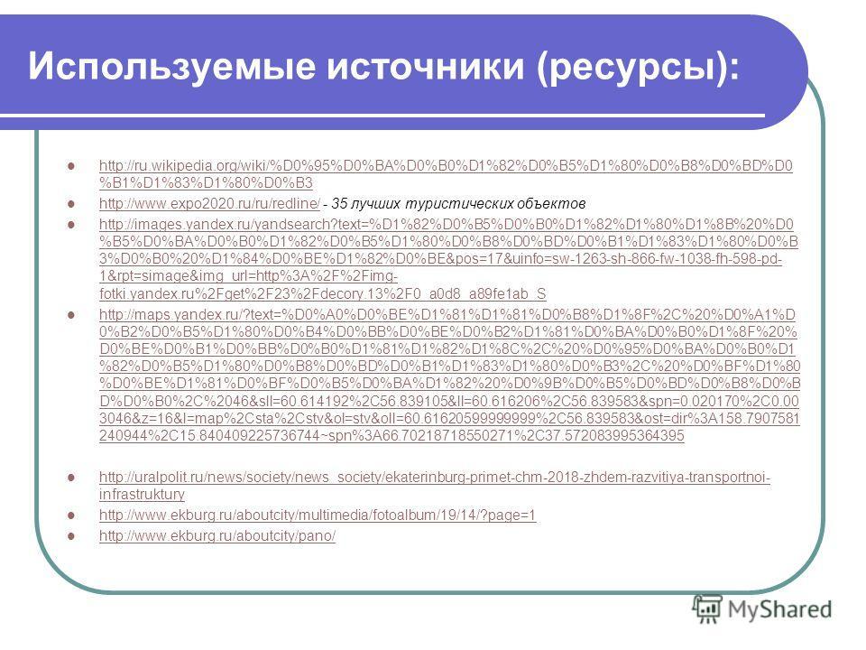 Используемые источники (ресурсы): http://ru.wikipedia.org/wiki/%D0%95%D0%BA%D0%B0%D1%82%D0%B5%D1%80%D0%B8%D0%BD%D0 %B1%D1%83%D1%80%D0%B3 http://ru.wikipedia.org/wiki/%D0%95%D0%BA%D0%B0%D1%82%D0%B5%D1%80%D0%B8%D0%BD%D0 %B1%D1%83%D1%80%D0%B3 http://www