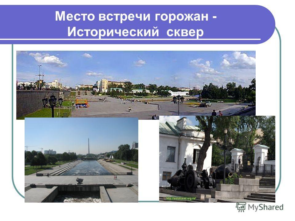 Место встречи горожан - Исторический сквер