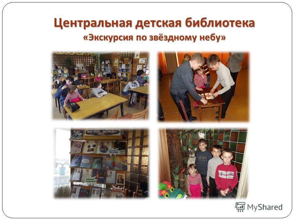 Центральная детская библиотека « Экскурсия по звёздному небу »