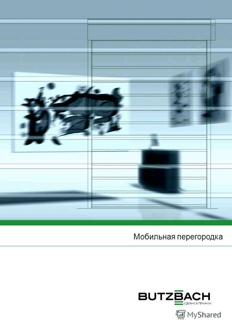Мобильная перегородка СДЕЛАНО В ГЕРМАНИИ