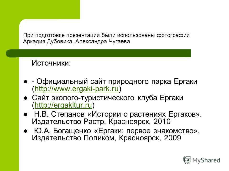 При подготовке презентации были использованы фотографии Аркадия Дубовика, Александра Чугаева Источники: - Официальный сайт природного парка Ергаки (http://www.ergaki-park.ru)http://www.ergaki-park.ru Сайт эколого-туристического клуба Ергаки (http://e