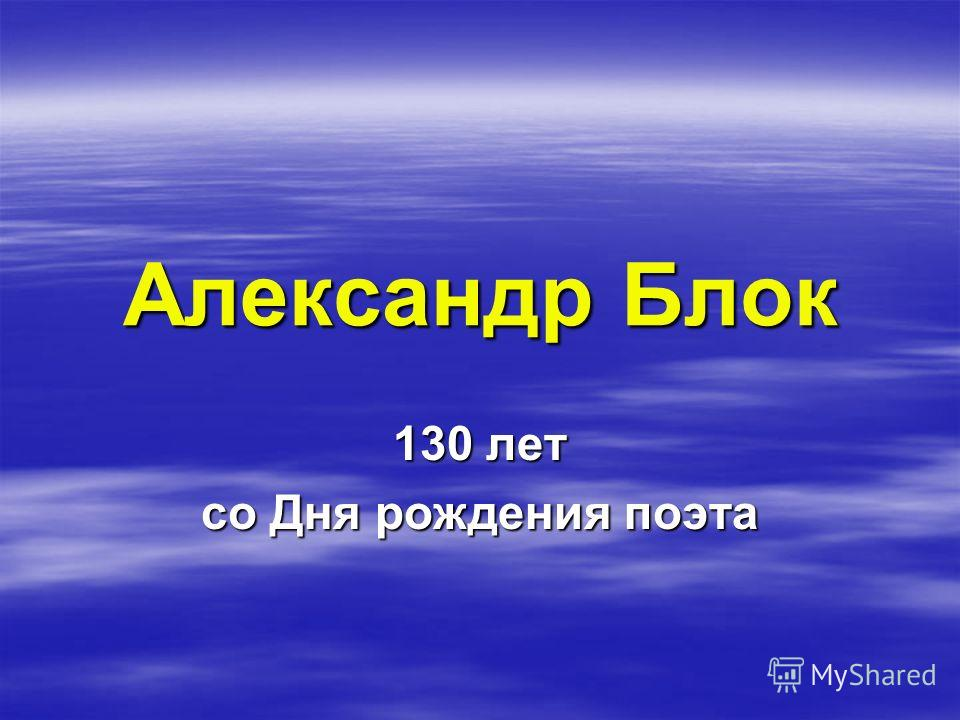 Александр Блок 130 лет со Дня рождения поэта