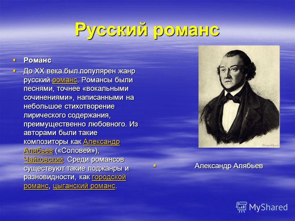 Русский романс Романс Романс До XX века был популярен жанр русский романс. Романсы были песнями, точнее «вокальными сочинениями», написанными на небольшое стихотворение лирического содержания, преимущественно любовного. Из авторами были такие компози