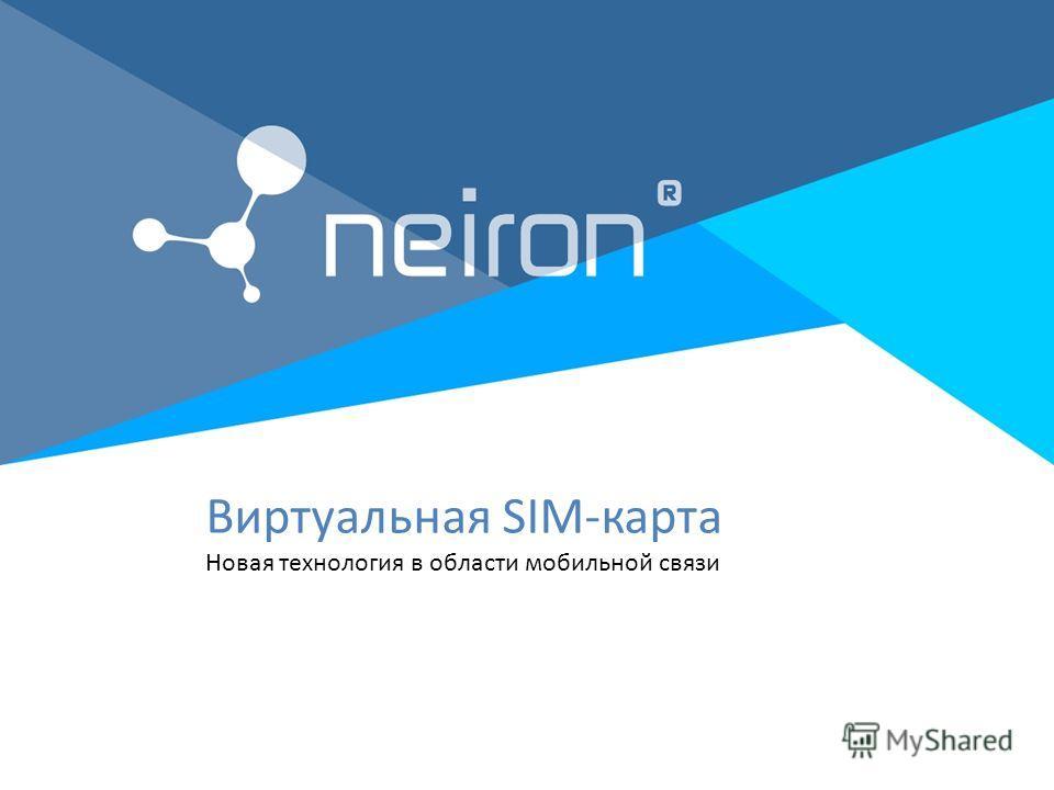 Виртуальная SIM-карта Новая технология в области мобильной связи
