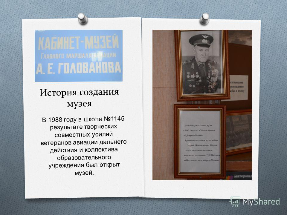 История создания музея В 1988 году в школе 1145 результате творческих совместных усилий ветеранов авиации дальнего действия и коллектива образовательного учреждения был открыт музей.