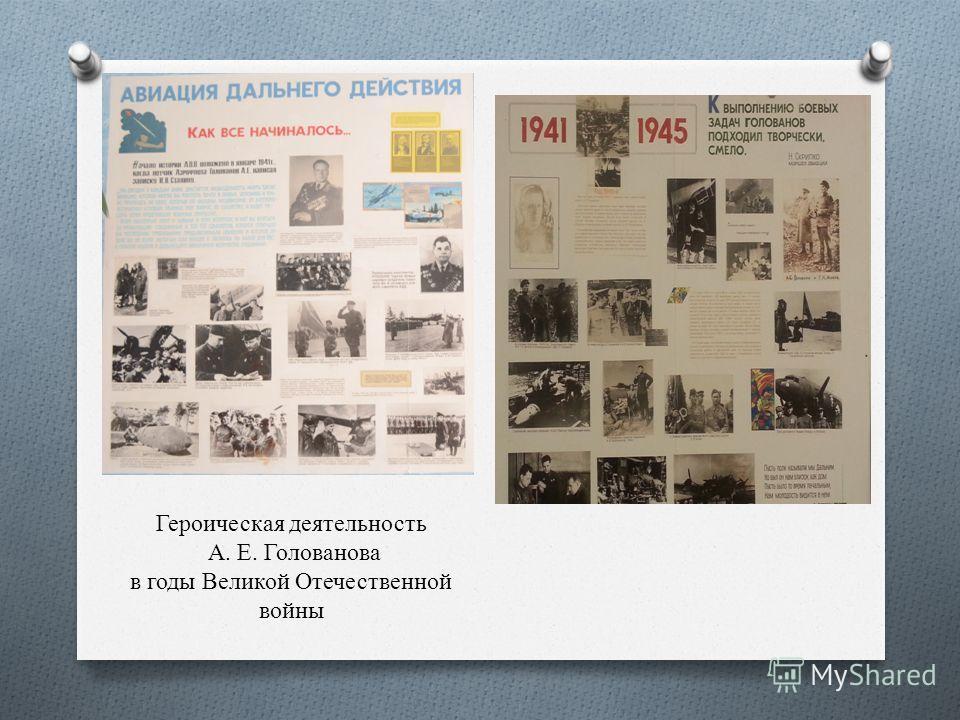 Героическая деятельность А. Е. Голованова в годы Великой Отечественной войны